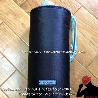 ハンドメイド・巾着袋リメイク★ペットボトルカバー BLUE(その他)
