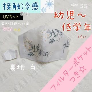 ベージュ 花柄 ❤ 接触冷感 夏用 フィルターポケット インナー マスク 子供(外出用品)