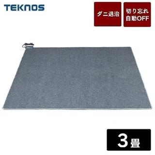 テクノス ホットカーペット 3畳用(ホットカーペット)