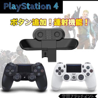PlayStation4 - 新品未使用‼️ PS4 DUALSHOCK4 背面ボタンアタッチメント