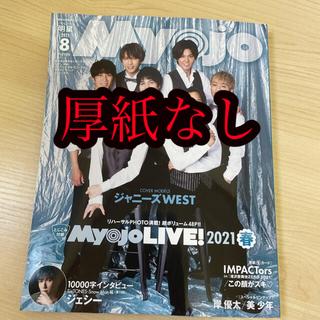 Myojo 8月号 ちっこい版 厚紙のみ無し