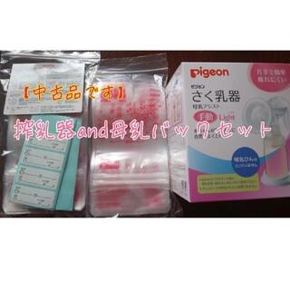 Pigeon - ピジョン 手動搾乳器 母乳バックセット