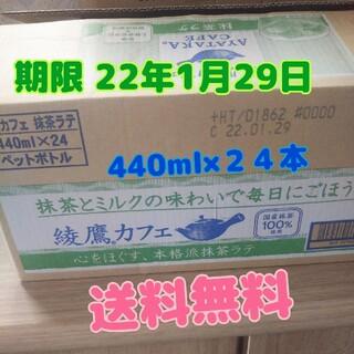 コカコーラ(コカ・コーラ)の綾鷹 抹茶ラテ 440ml(ソフトドリンク)