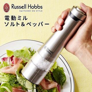 Russell Hobbs ラッセルホブス★ソルト&ペッパーミル 7921JP