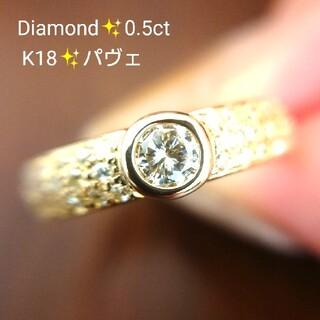 ダイヤモンド 0.5ct✨リング K18 ハーフエタニティ 8号 ダイヤ k18