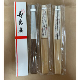 博多山笠 扇子3本セット(和装小物)