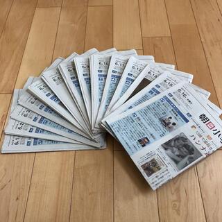 アサヒシンブンシュッパン(朝日新聞出版)の朝日小学生新聞 14日分 まとめ売り(印刷物)