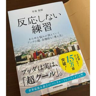 角川書店 - 「反応しない練習 あらゆる悩みが消えていくブッダの超・合理的な「考え」
