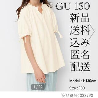 GU - (683) 新品 GU 150 カフタンチュニック(半袖) 綿100% オフ
