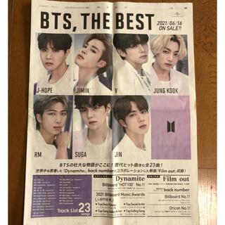 ボウダンショウネンダン(防弾少年団(BTS))の読売新聞 BTS(印刷物)