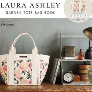 LAURA ASHLEY - LAURA ASHLEY ローラアシュレイ 付録 ガーデントートバッグ