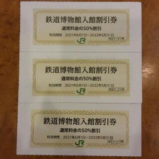 ジェイアール(JR)の400円→300円❗3枚🚈鉄道博物館大宮ご入館50%割引券🚈No.9(美術館/博物館)