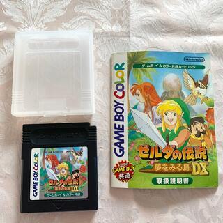 ゲームボーイ(ゲームボーイ)のゲームボーイ ゼルダの伝説 夢を見る島DX(携帯用ゲームソフト)