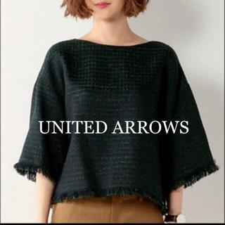 UNITED ARROWS - ☆UNITED ARROWS☆ユナイテッドアローズ ツイードプルオーバー