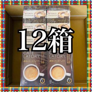 エイージーエフ(AGF)のAGF ブレンディ カフェラトリー 濃厚ビターカフェラテ 8本入 12箱(コーヒー)