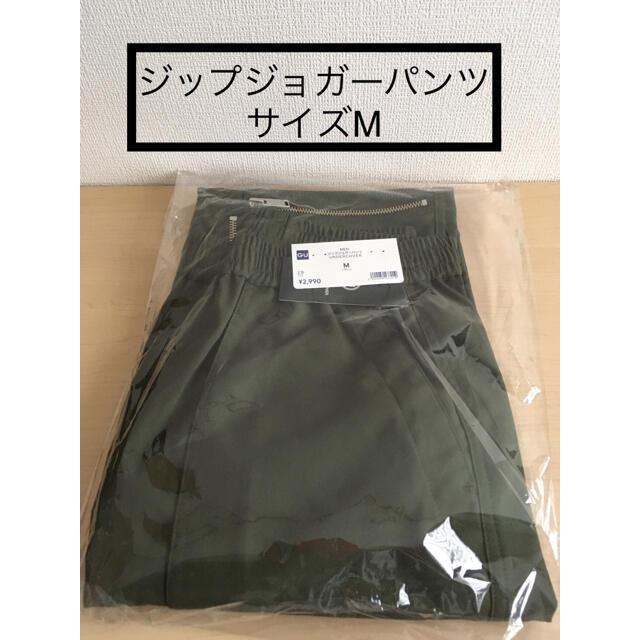 UNDERCOVER(アンダーカバー)のMサイズ 新品未開封 オンライン購入 ジップジョガーパンツ UNDERCOVER メンズのパンツ(その他)の商品写真
