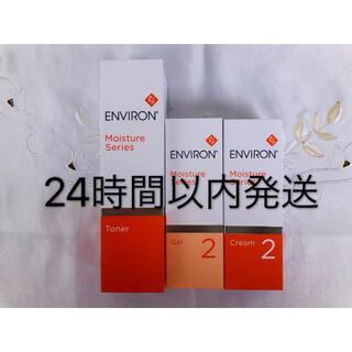 新品エンビロン ENVIRON モイスチャー トーナー ジェル2 クリーム2