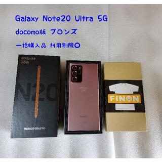 SAMSUNG - ドコモ版 Galaxy Note20 Ultra ブロンズ