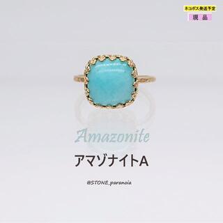現品 天然石 アマゾナイトA スクエア アンティーク風ハンマードリング(リング(指輪))