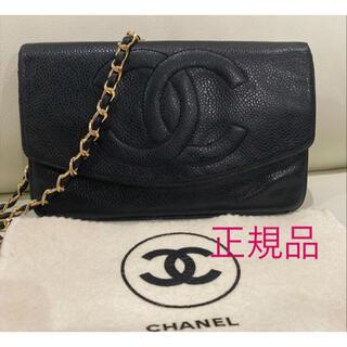 CHANEL - ヴィンテージ キャビアスキン  正規品 チェーンウォレット  チェーンバッグ