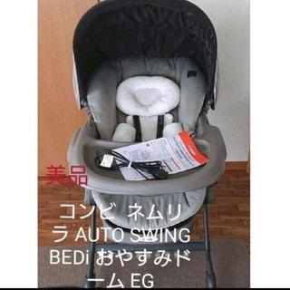combi - コンビ  ネムリラ オートスイングベッド&チェア 【送料込み】