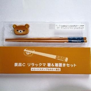 サンエックス - リラックマ 箸&箸置きセット【2セット】