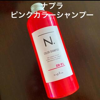ナプラ(NAPUR)の【サロン購入】ナプラ カラーシャンプー ピンク(カラーリング剤)