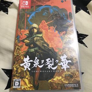ニンテンドースイッチ(Nintendo Switch)の黄泉ヲ裂ク華(家庭用ゲームソフト)