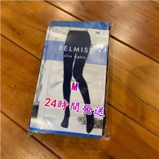 1枚(新品未開封)BELMISE ベルミス スリムタイツセット Mサイズ