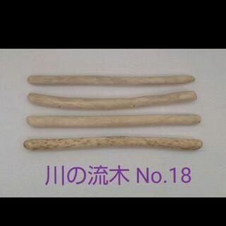 川の流木 No.18 長さ25cm前後 4本 まとめ売り(各種パーツ)