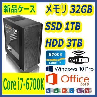 ★新品ケース★最強スペックPC★Core i7-6700K搭載★