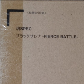 BANDAI - 魂SPEC ブラックサレナ FIERCE BATTLE 新品未開封