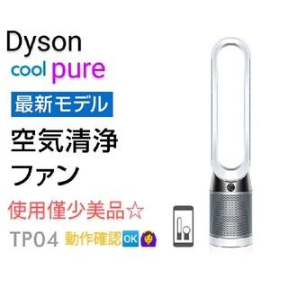 Dyson - 【使用僅少美品!】Dyson TP04WS 空気清浄機 扇風機