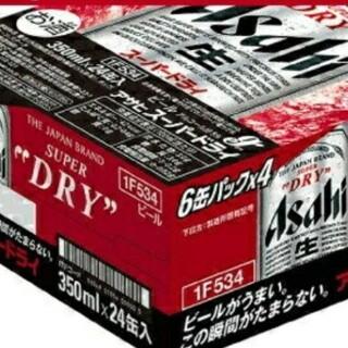 スーパードライ350ミリ2ケース(ビール)