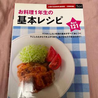 シュフトセイカツシャ(主婦と生活社)のお料理1年生の基本レシピBest121(料理/グルメ)