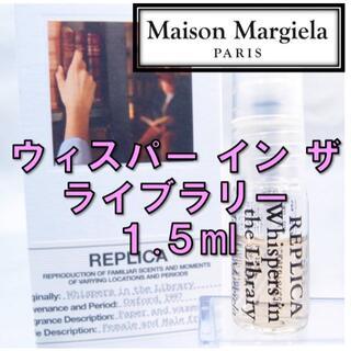 マルタンマルジェラ(Maison Martin Margiela)の【新品】メゾンマルジェラ レプリカ ウィスパーインザライブラリー 1.5ml(ユニセックス)
