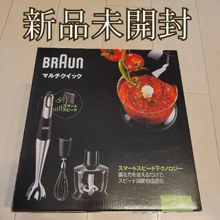 BRAUN - 【新品未使用】ブラウン ハンドブレンダー ブレンダー マルチクイック7 1台4役
