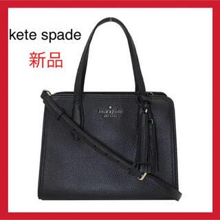 kate spade new york - 【新品】ケイトスペード タッセル付き ショルダーバッグ ハンドバッグ