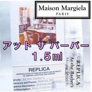 マルタンマルジェラ(Maison Martin Margiela)の【新品】メゾンマルジェラ レプリカ アットザバーバー 1.5ml 香水 お試し(ユニセックス)