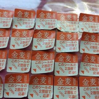 サントリー - 金麦シール120枚