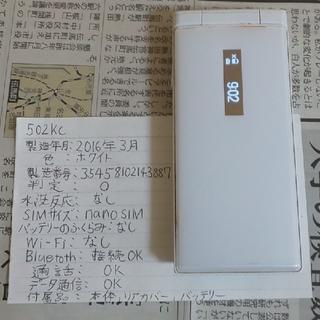 キョウセラ(京セラ)の502KC ソフトバンク ガラホ(携帯電話本体)