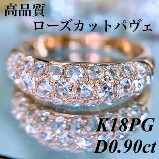 高品質ダイヤモンド K18PGローズカットパヴェダイヤモンドリングD0.90ct
