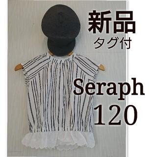 Seraph - 新品 タグ付 Seraph チュニックブラウス 120