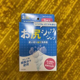お尻シャワシャワ(旅行用品)