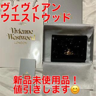 Vivienne Westwood - 新品!ヴィヴィアン ウエストウッド 折り財布 エナメル黒