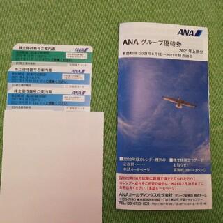 エーエヌエー(ゼンニッポンクウユ)(ANA(全日本空輸))のANA  株主優待 (航空券)