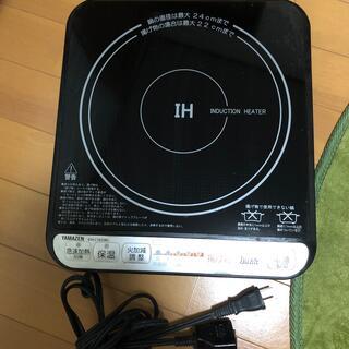 ヤマゼン(山善)のIH調理器 卓上型 山善(調理機器)