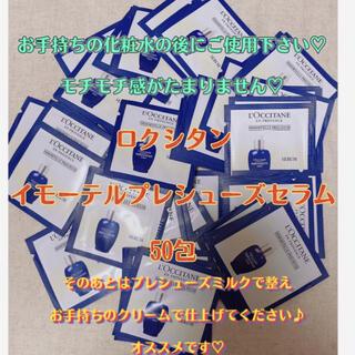 L'OCCITANE - ロクシタン プレシューズセラム 美容液 50包♡