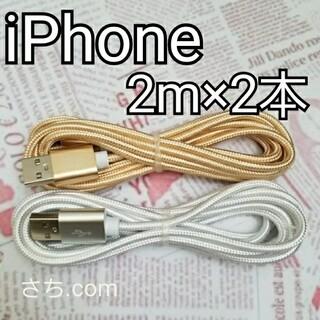 iPhone - iPhone ライトニングケーブル 2m 充電器 lightning cable