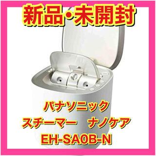 パナソニック(Panasonic)の新品未使用 パナソニック スチーマー ナノケア ゴールド調 EH-SA0B-N(フェイスケア/美顔器)